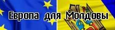 Молдова в ногу с Европой