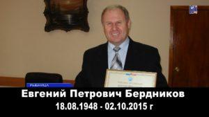 Евгений Бердников