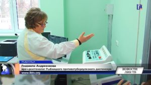 В Рыбнице открылся противотуберкулёзный диспансер