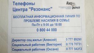 Шелтор в Приднестровье