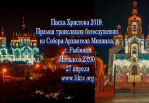 Пасха Христова 2019. Прямая трансляция богослужения из Собора Архангела Михаила, г. Рыбница