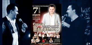 Анонс. Сергей Владимир 07.04.19