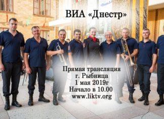 """ВИА """"ДНЕСТР"""""""