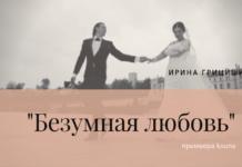 Ирина Грицишина
