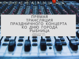 Прямая трансляция