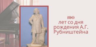 190 лет со дня рождения А.Г. Рубништейна