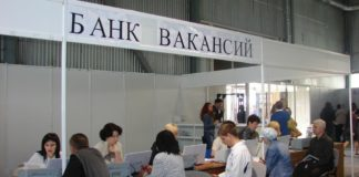 """Информационная система """"Банк вакансий"""", работающая в онлайн-режиме. Фото: news.1777.ru"""