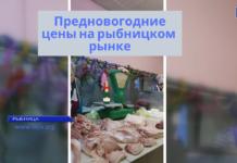 Цены на рынке. Рыбница