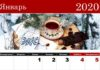 календарь первого месяца 2020 года. Фото: pro2020god.ru