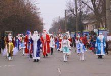 Парад Дедов Морозов даст старт праздничным мероприятиям в Рыбнице