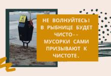 Накануне зимы на рыбницких мусорках появились интересные надписи. Фото Liktv