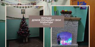 Жильцы домов украшают свои подъезды