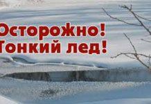 В Рыбнице рыбак провалился под лед и утонул