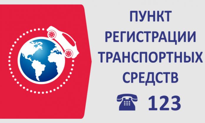 Пункты регистрации транспортных средств открыты в двух городах
