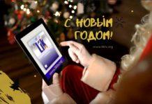 С Новым годом от liktv