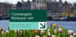 Вместо Голландии туристы будут ехать в Нидерланды