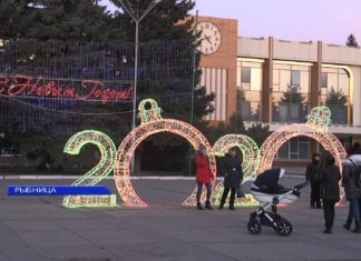 В Рыбнице состоялось закрытие ёлки 2020