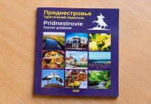Первый путеводитель для туристов вышел в Приднестровье