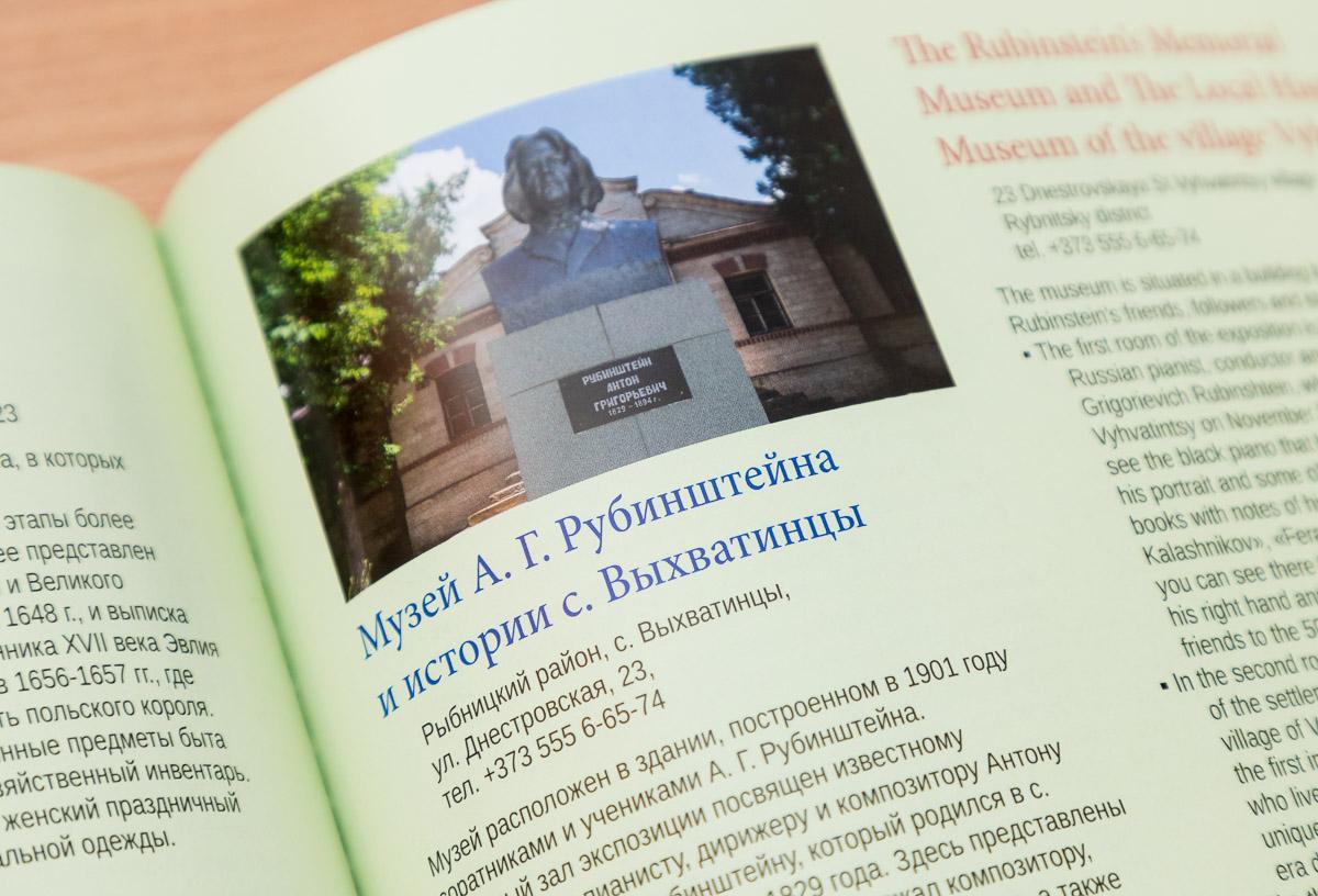 В Приднестровье выпустили первый туристический справочник
