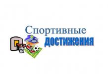 Рыбницкие спортсмены приняли участие в различных соревнованиях