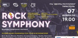 Концерт пройдет в Тирасполе