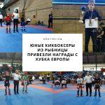 Юные кикбоксеры из Рыбницы привезли награды с Кубка Европы