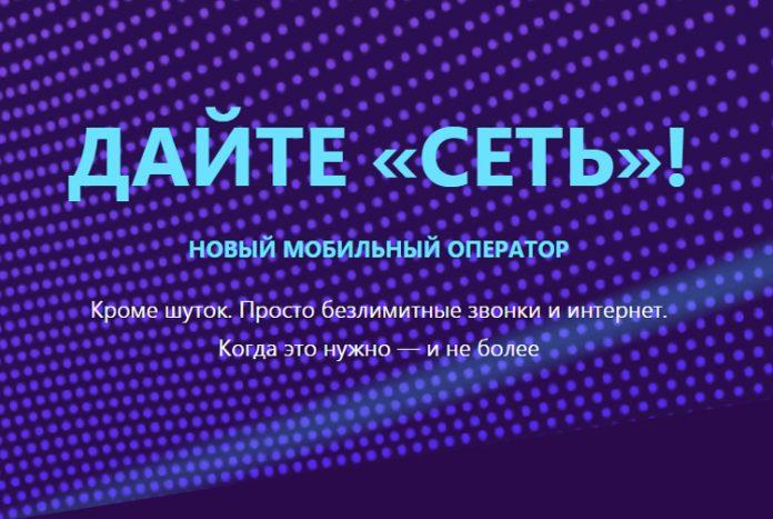 оператор _Сеть_