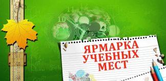 В Рыбнице пройдет ярмарка учебных мест. Фото: tobolsk.utmn.ru