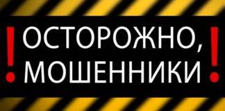 """""""Газовые"""" аферисты появились в Приднестровье"""