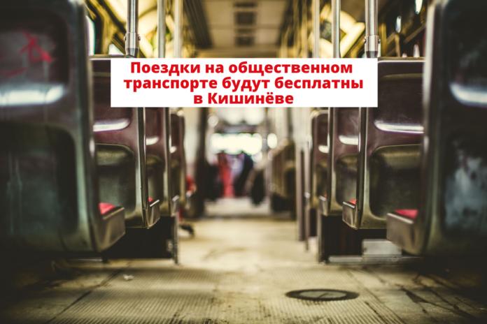 Бесплатные поездки в Кишиневе в Кишинёве