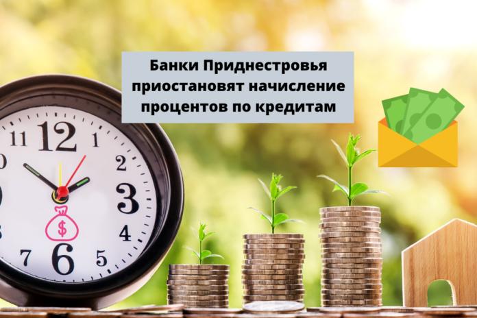 Банки Приднестровья приостановят начисление процентов по кредитам