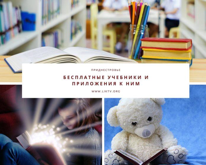 Бесплатные учебники и приложения к ним