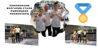 Чемпионами Болгарии стали рыбницкие кикбоксеры