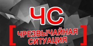 Режим чрезвычайной ситуации введут в Приднестровье. Фото: omutninsk-adm.ru
