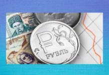 Падение российского рубля не отразится на курсе рубля приднестровского