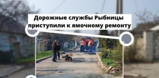 Дорожные службы Рыбницы приступили к ямочному ремонту