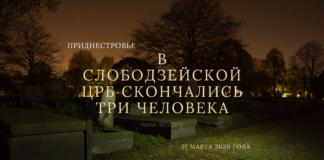 В Слободзейской ЦРБ скончались три человека