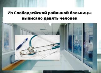 Из Слободзейской районной больницы выписано девять человек
