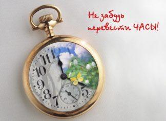 Приднестровье переходит на летнее время
