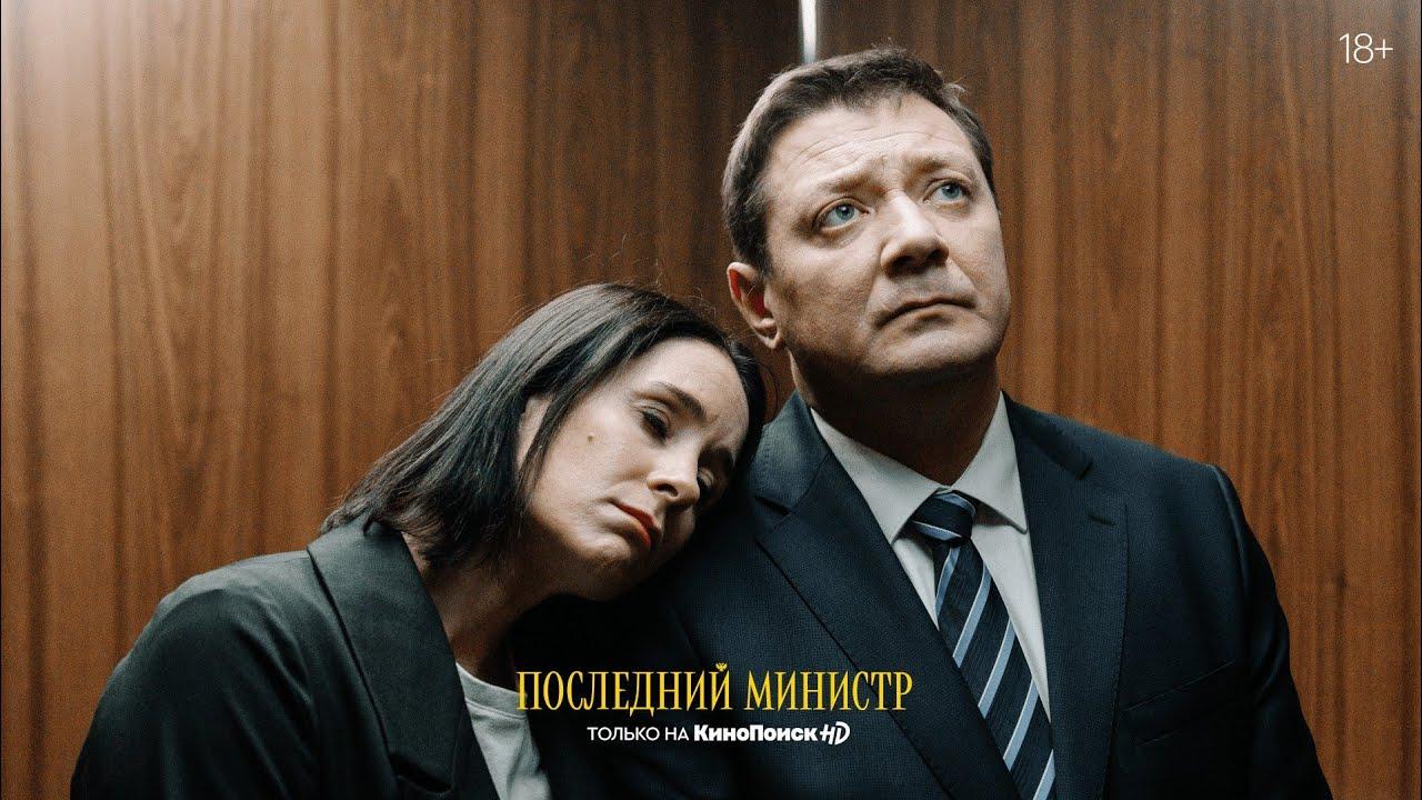 """Комедия """"Последний министр"""". Фото: YouTube"""