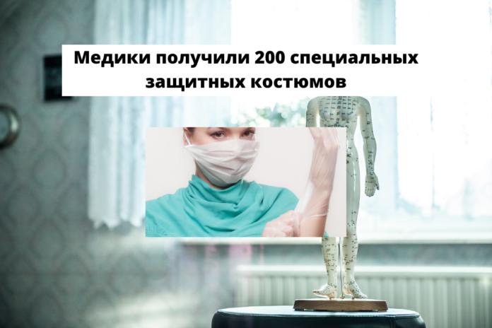 Медики получили 200 специальных защитных костюмов