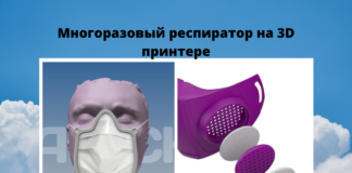 Многоразовый респиратор на 3D принтере