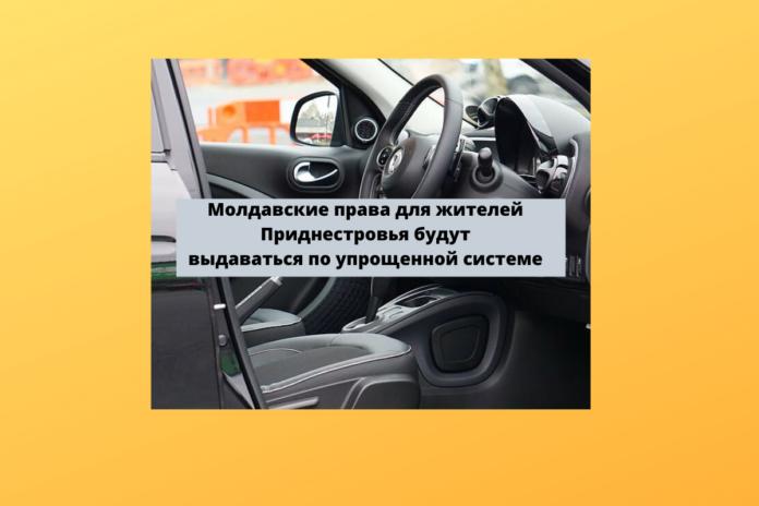 Молдавские права для жителей Приднестровья будут выдаваться по упрощенной системе