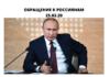 ОБРАЩЕНИЕ К РОССИЯНАМ 25.03.20