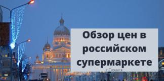 Обзор цен в российском супермаркете