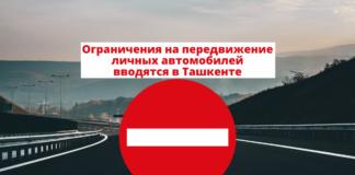 Ограничения на передвижение личных автомобилей вводятся в Ташкенте