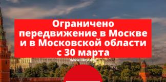 Ограничено передвижение в Москве и в Московской области с 30 марта
