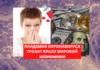 пандемия коронавируса грозит краху мировой экономики