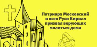 Патриарх Московский и всея Руси Кирилл призвал верующих молиться дома
