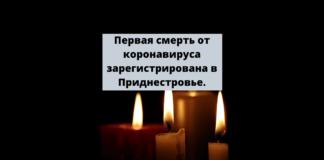 Первая смерть от коронавируса зарегистрирована в Приднестровье.
